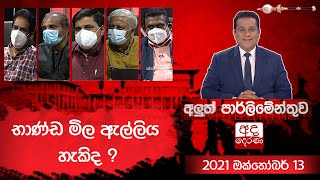 Aluth Parlimenthuwa | 13 October 2021