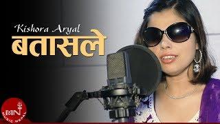 Batasa Le - Kishora Aryal | New Nepali Adhunik Song 2076/2019