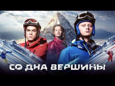 Со дна вершины - Официальный трейлер (HD)