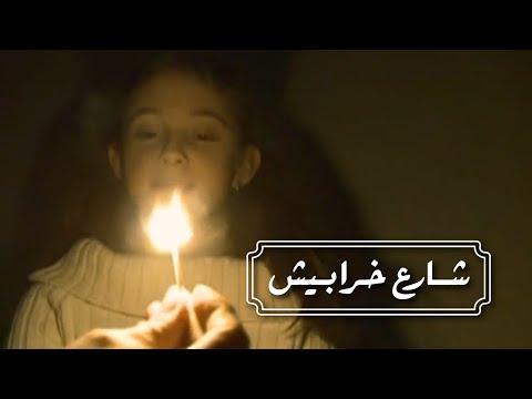 كبريتة | فيلم قصير
