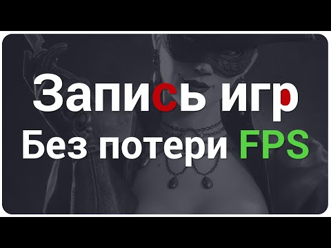 Запись игр без потери FPS! ► Сравниваем ТОП-4 программы ►  От профи