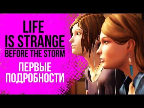 Life is Strange: Before The Storm  |  Первые подробности с E3 2017