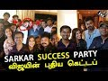 Sarkar Success Party Celebration | Thalapathy Vijay New Getup | AR Rahman | Murugadoss | Vijay63