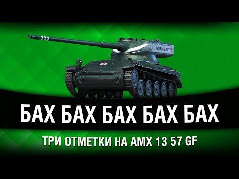 ПОЧТИ ПУЛЕМЕТ - 2   ТРИ ОТМЕТКИ НА AMX 13 57 GF