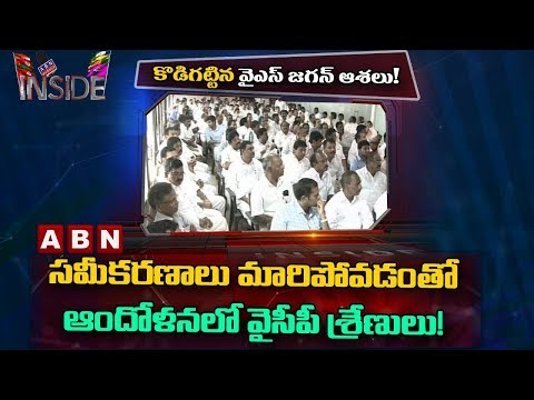 YSRCP Party Future in Dilemma, Leaders Worry about Alliance with Other Parties | Inside