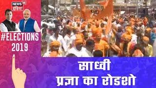 Madhya Pradesh में Sadhvi Pragya का रोडशो, नामांकन भर चुकी है | 2019 Lok Sabha Elections