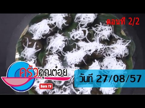 ครัวคุณต๋อย (หมูหัน ร้านหมูหัน นายวัง จ.เพชรบุรี,ขนมเปียกปูน ร้านขนมไทย หวานดำรงค์) 27 สิงหาคม 2557 - 2