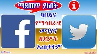ባህልና የማኅበራዊ መገናኛ ዘዴዎች አጠቃቀም - Ethiopian and social media like Facebook & Twitter - DW