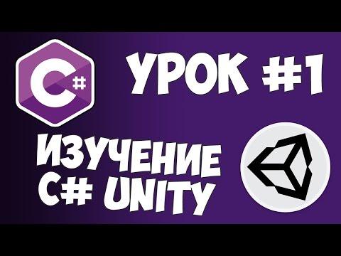 Unity C# уроки / #1 - Начинаем программировать