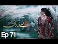 Piya Be Dardi - Episode 71 | A Plus