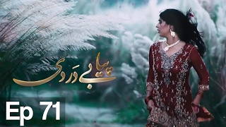 Piya Be Dardi Episode 71