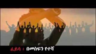 Mesfin yetesha  ''Feysa'' -New Ethiopian music 2016