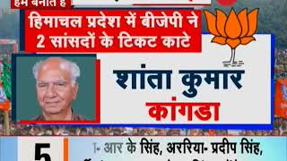 Morning Breaking: BJP announces 5th list of candidates for Lok Sabha polls 2019