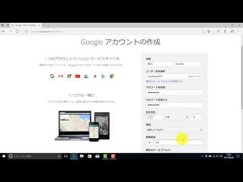 Gmailアカウントの設定方法とGoogleアカウントへの追加方法