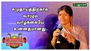 Dr.S. சாத்ராஞிகம் - சமுதாயத்திற்காக வாழும் வாழ்க்கையே உன்னதமானது..| Yaavarum Kelir