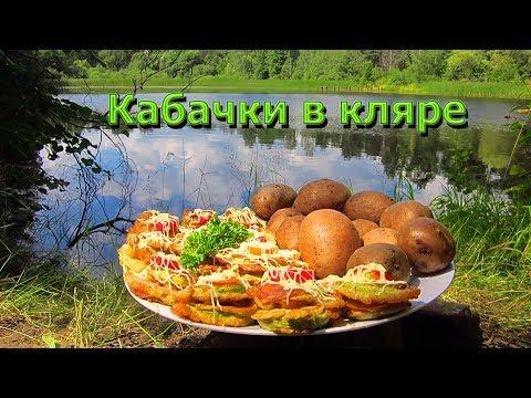 Лесная кухня Кабачки жареные в кляре