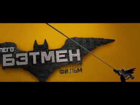 Лего Фильм: Бэтмен - третий трейлер