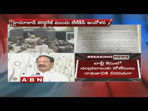 TTDP Leaders Dharna at Hyderabad Collectorate over Babli Project Case