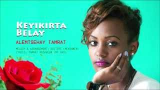 Alemtsehay Tamrat - Keyikirta Belay ከይቅርታ በላይ (Amharic)