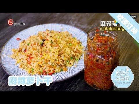 陸綜-詹姆士的廚房-20190626 麻辣蘿蔔乾蔥香滷肉
