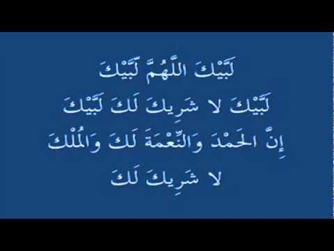 Labbaik Allah Humma Labbaik ● Mrkorein video