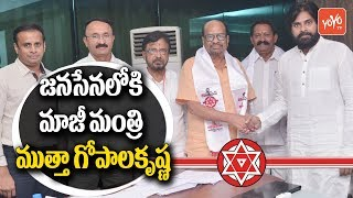 Mutta Gopal Krishna Joined in Janasena Party | Pawan Kalyan | Madhapur