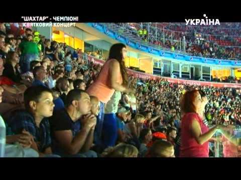 Шахтёр-Чемпион. Праздничный концерт, Донбасс Арена / 2013