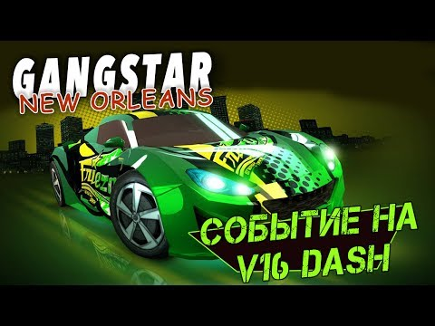 Gangstar New Orleans - Испытание: V16 Dash (ios) #8