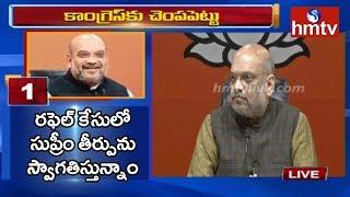 BJP President Amit Shah Speaks to Media over Rafale Deal Case | hmtv