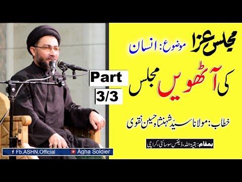 8th Majlis Aza: MauZoo Insan by Allama Syed Shahenshah Hussain Naqvi (Part-3)