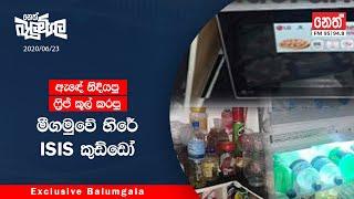 Exclusive Balumgala | 2020-06-23