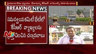 CM Chandrababu Naidu Counter to CM KCR || TDP Samanvaya Committee Meeting Ends