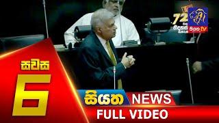 Siyatha News | 06.00 PM | 07 – 02 – 2020
