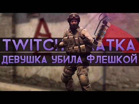 CS:GO Twitch Катка | Моя девушка убила флешкой #12