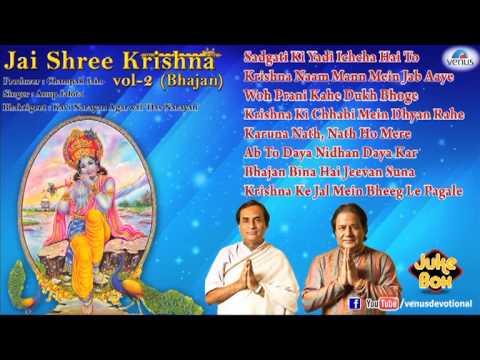 Jai Shree Krishna - Bhajan | Audio Jukebox Full Song Volume...