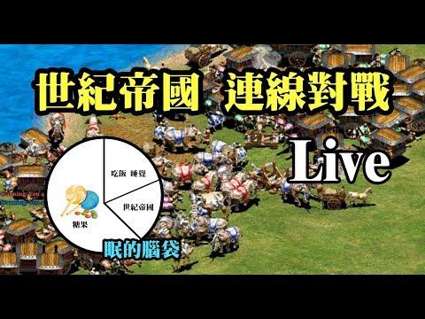 Cheap 世紀帝國直播- 周一淩晨2:00 少年vs Viper(週日晚上)