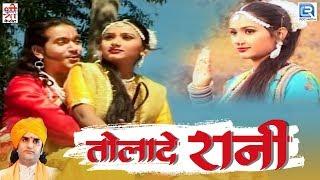 सुने: प्रकाश माली और कुशल बारठ की आवाज में शानदार गीत | Tolade Rani | Rajasthani Song | जैसल धाड़वी 2