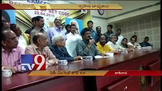 AP Minister Ganta Srinivasa Rao released AP EAMCET 2018 Code