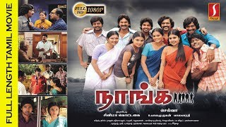 Naanga Tamil Full Movie   நாங்க   Tamil College life nostalgia Movie   Super Hit Movie   Full HD