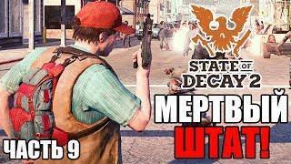 Прохождение State of Decay 2 — Часть 9: МЕРТВЫЙ ШТАТ!