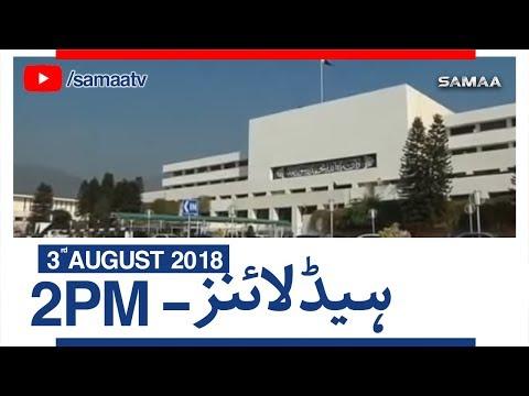Samaa Headlines | 2 PM | SAMAA TV | 03 August 2018