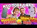 Apple iPhone 11PRO 6500 VS iPhone PRO 120 000 - проверка рекламы