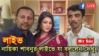 নায়িকা শাবনুর সরাসরি লাইভে এসে যা বললেন দেখুন ভিডিও তে ? Actress Shabnur Exclusive Video Live
