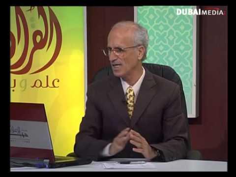 Video on Demand   Dubai Media  القرآن علم وبيان   02 11 2012