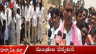 ట్ఆర్ఎస్ మంత్రుల పర్యటన..! | Telangana Ministers Tour In Suryapet Dist