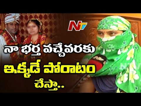 Deepthi Face To Face | Wife Protest Outside Of NRI Husband House For Justice | NTV
