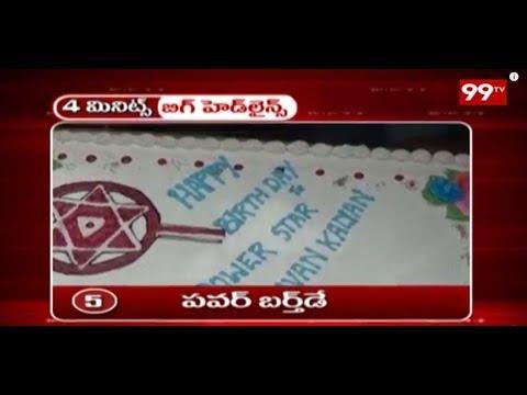 99 TV News 24 Headlines | 02-09-2018 | 99TV Telugu