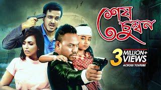 Shesh Chumbon | Bangla Movie | Shagor Ahmed | Shanjida Tonmoy