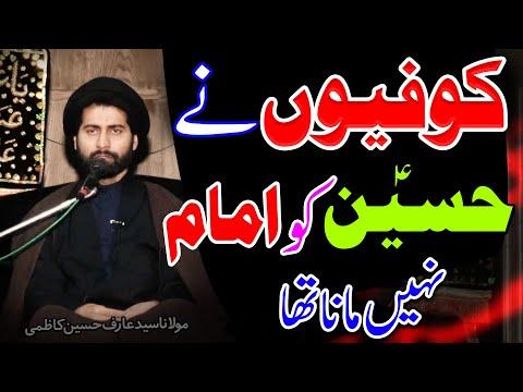 Kofiyun Nay Hussain (a.s) Ko Imam Nahin Mana Tha !! | Maulana Syed Arif Hussain Kazmi | 4K
