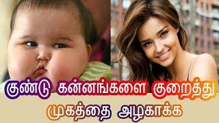 Reduce face fat or chubby cheeks - Exercise   குண்டு கன்னங்களை குறைக்க  Tamil Beauty Tips